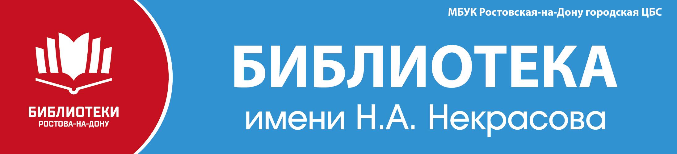Библиотека имени Н.А. Некрасова
